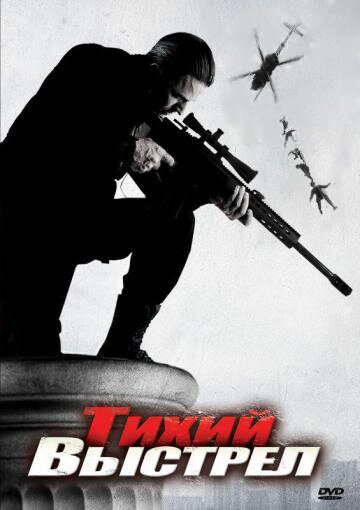 Тихий выстрел (2005)
