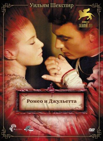 Ромео и Джульетта (1954)