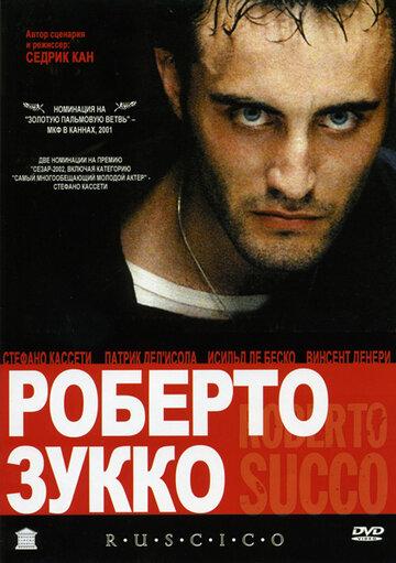 Роберто Зукко 2001 | МоеКино