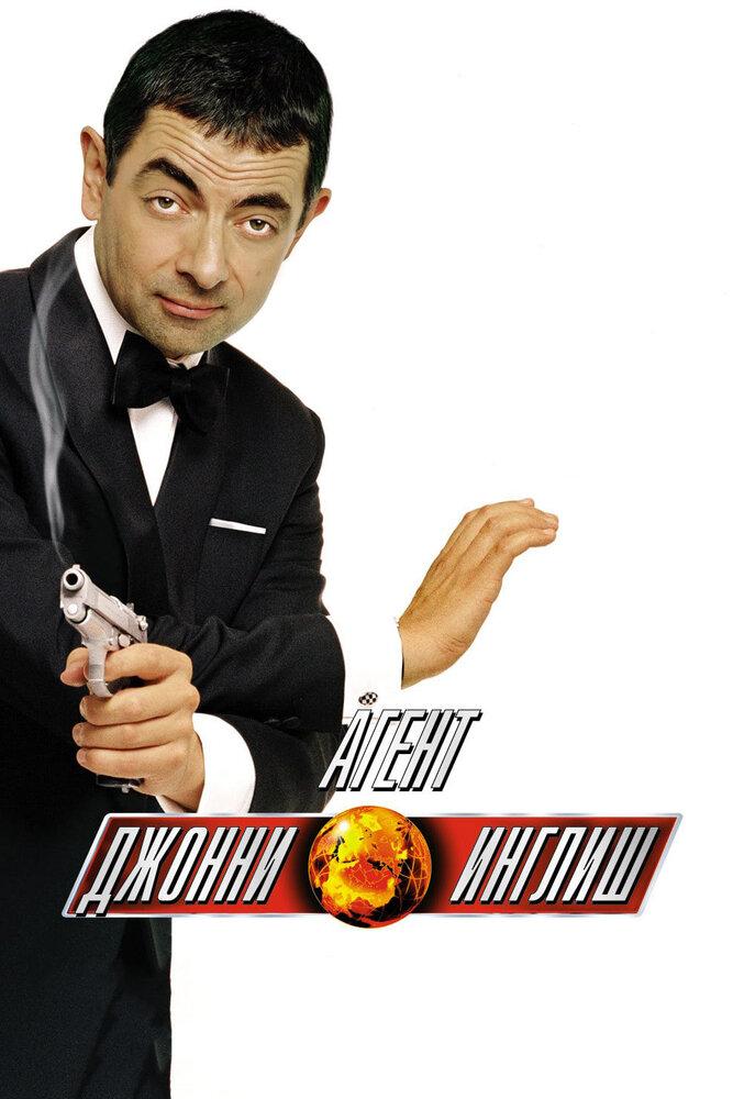 Агент Джонни Инглиш - смотреть онлайн