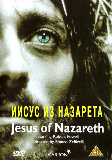 Иисус из Назарета 1977