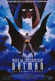 Смотреть онлайн Бэтмен: Маска фантазма