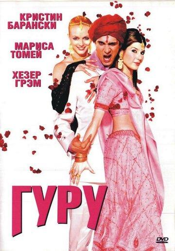 Гуру (2002)