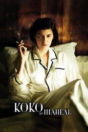 Коко до Шанель (2009) смотреть онлайн фильм в хорошем качестве 1080p