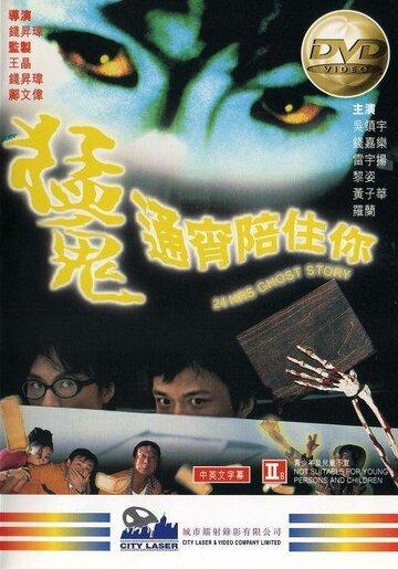 Привидения в круглосуточном магазине (1997)