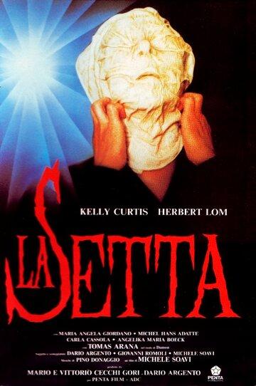 Секта (1991)