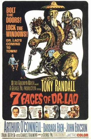 7 лиц доктора Лао (1964)