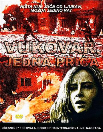 Вуковар (1994)
