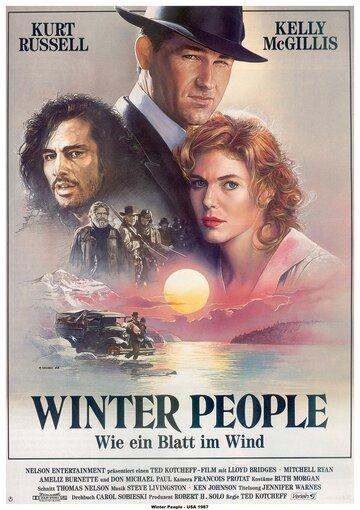Суровые люди (1988)