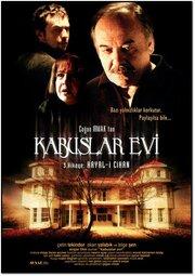 Призрачный Джихан (2006)