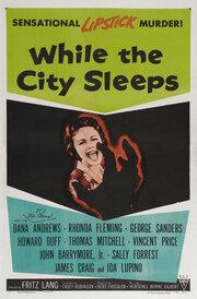 Пока город спит (1956)