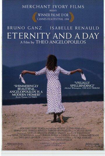 Фильм Вечность и один день