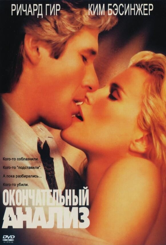 http://st.kp.yandex.net/images/film_big/4177.jpg