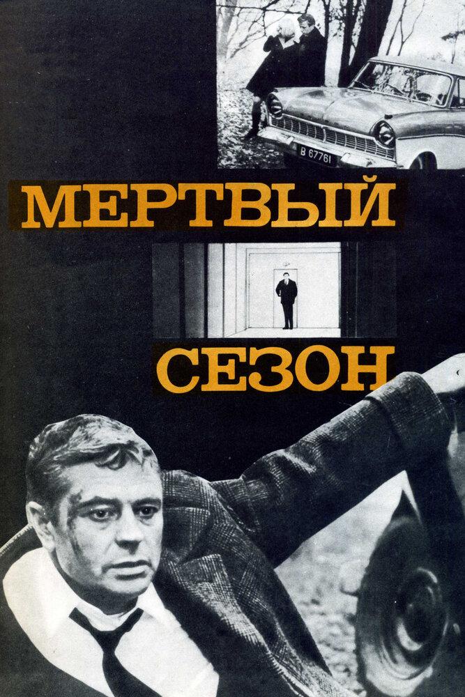 мертвый сезон 1968 скачать торрент