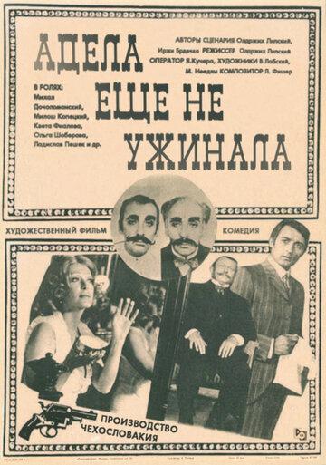 Адела еще не ужинала (1978)