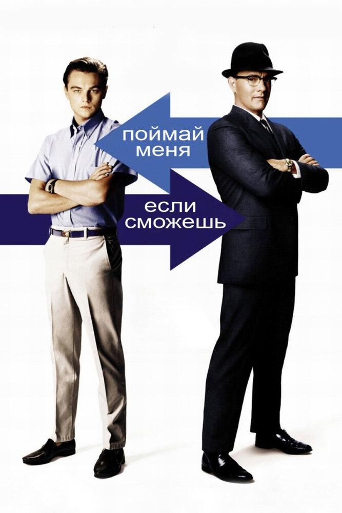 <b>Пойман меня, если сможешь (2002)</b> смотреть онлайн в хорошем качестве