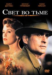 Свет во тьме (1992)