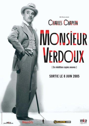 Месье Верду (1947) полный фильм онлайн