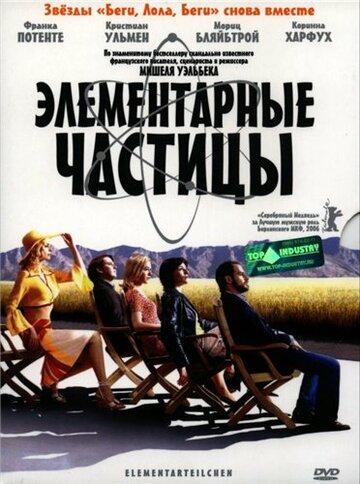 Элементарные частицы (2006)