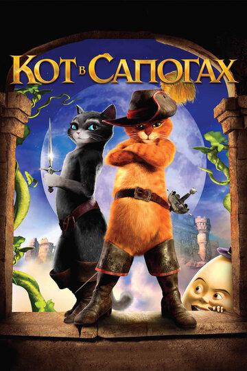 Кот в сапогах (2011) - смотреть онлайн