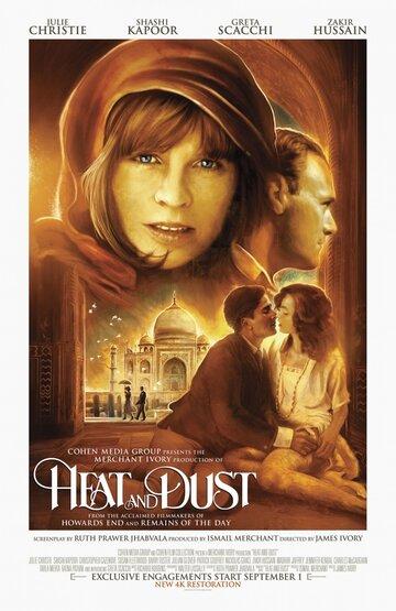 Жара и пыль (1982)