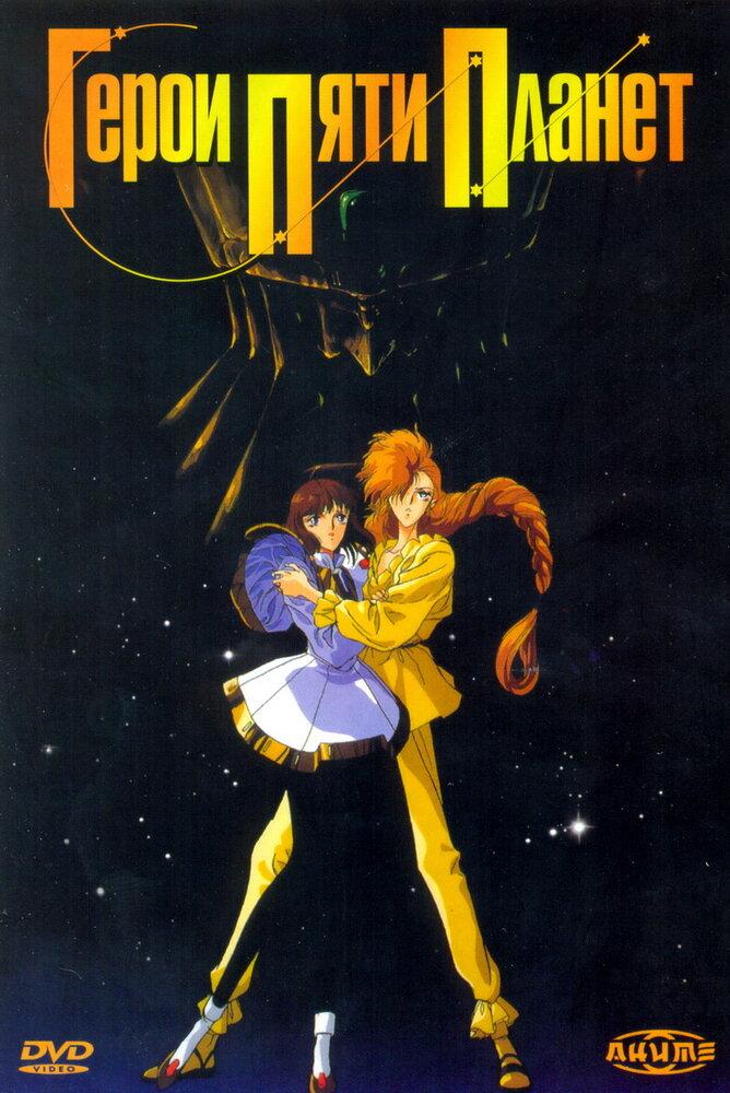 Герои пяти планет / Five Star Stories (1989)