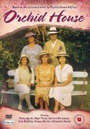 Дом орхидей (1991)