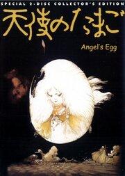 Смотреть онлайн Яйцо ангела