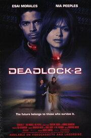 Побег из зоны 14 (1995)