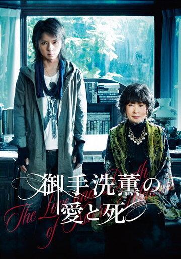 Любовь и смерть Каору Митараи