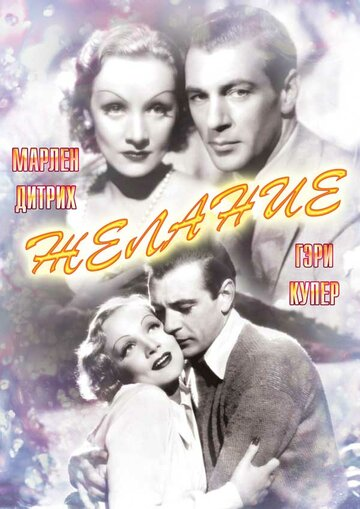 Желание (1936)