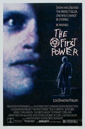 Первая сила