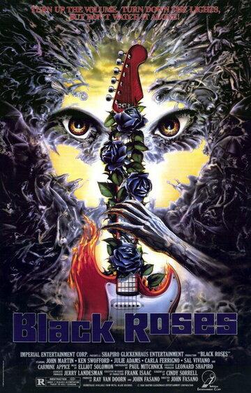 Черные розы (1988)