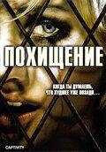 Похищение (2006)