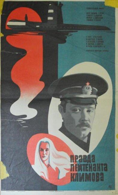 Фильмы Правда лейтенанта Климова смотреть онлайн