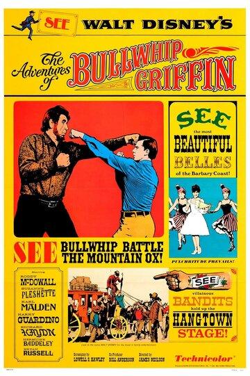 Приключения дворецкого Гриффина (1967)
