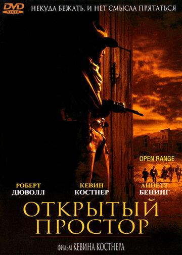 Открытый простор (2003)