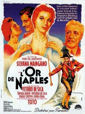 Золото Неаполя (L'oro di Napoli)