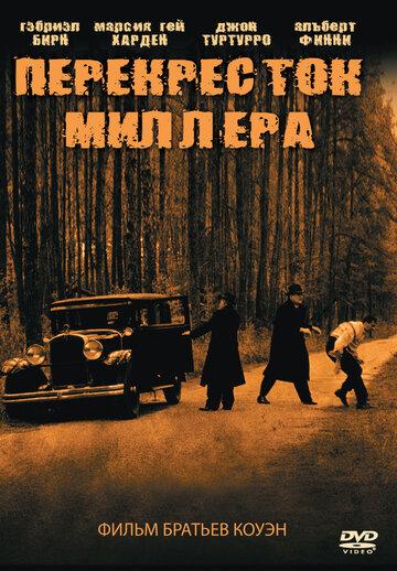 Постер к фильму Перекресток Миллера (1990)