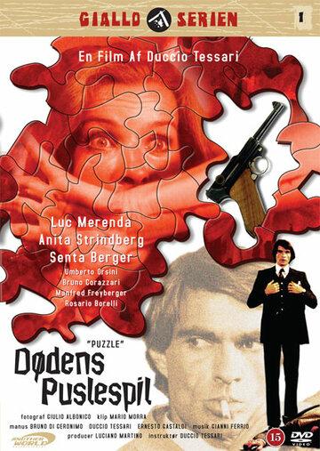Человек без памяти (1974)