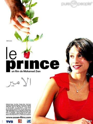 Принц (2004)