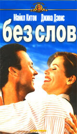 Без слов / Speechless (1994)