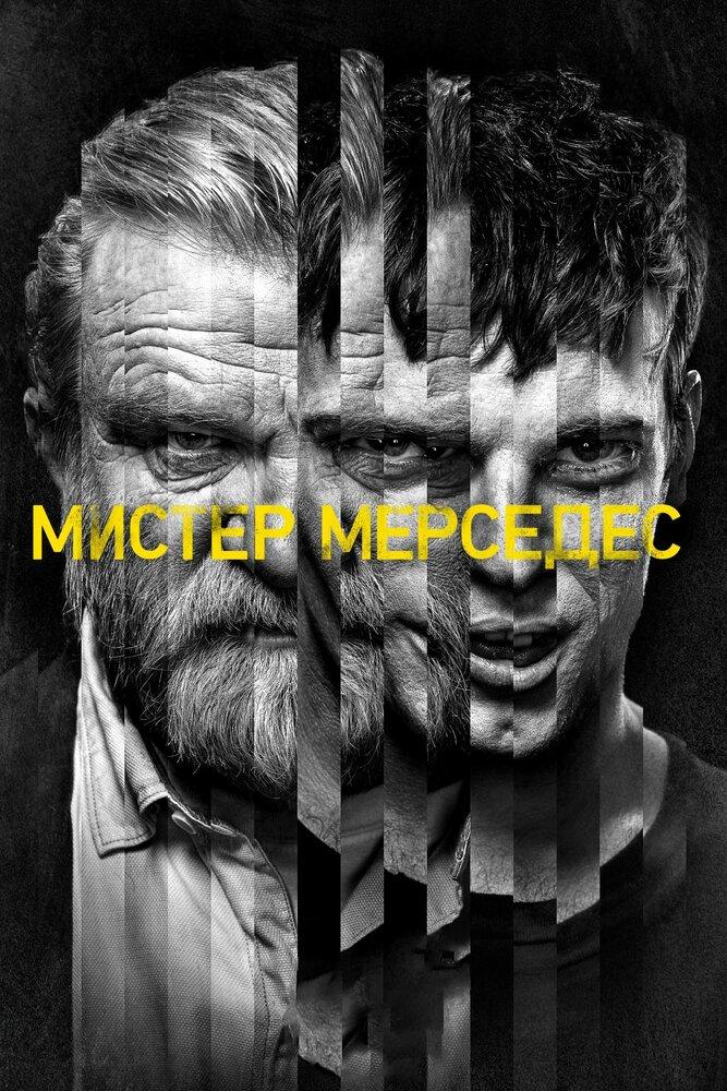 Мистер Мерседес (2017)