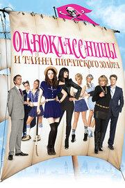 Одноклассницы и тайна пиратского золота (2009)