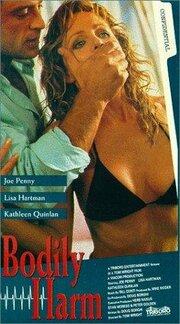 Операция (1990)