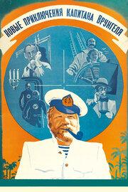 Смотреть онлайн Новые приключения капитана Врунгеля