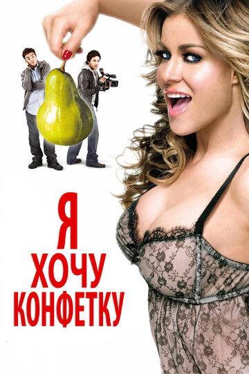 Я хочу конфетку (2007) полный фильм онлайн