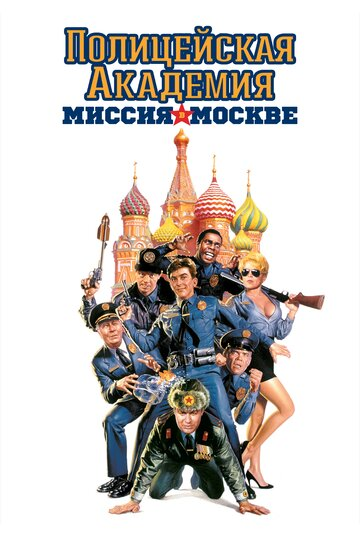 ����������� �������� 7: ������ � ������ (Police Academy: Mission to Moscow)