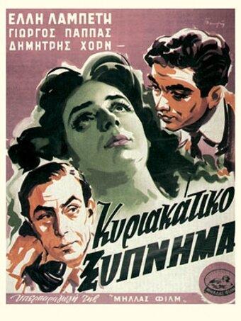Счастье в Афинах (1954)
