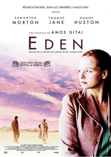 Рай (2001)